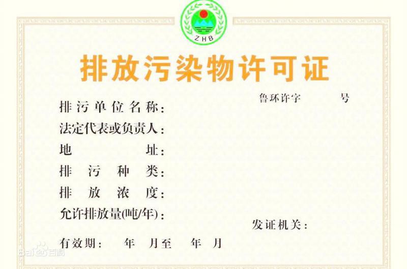 排污许可检测,排污许可证检测,排污许可证例行检测,排污检测,第三方检测机构
